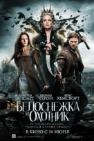 Snow White and the Huntsman - Russian Movie Poster (xs thumbnail)
