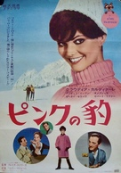 The Pink Panther - Japanese Movie Poster (xs thumbnail)