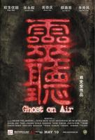 Ghost on Air - Singaporean Movie Poster (xs thumbnail)