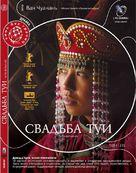 Tuya de hun shi - Russian Movie Cover (xs thumbnail)