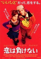Loser - Japanese Movie Poster (xs thumbnail)