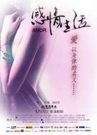 Ganqing shenghuo - Chinese Movie Poster (xs thumbnail)