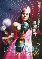 The Loved Ones - Japanese Movie Poster (xs thumbnail)