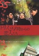Dopo mezzanotte - Japanese Movie Poster (xs thumbnail)