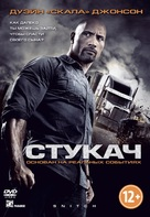 Snitch - Russian DVD cover (xs thumbnail)