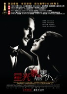 The Artist - Hong Kong Movie Poster (xs thumbnail)