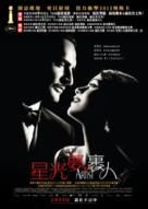 The Artist - Hong Kong Movie Poster (xs thumbnail)