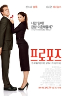 The Proposal - South Korean Movie Poster (xs thumbnail)