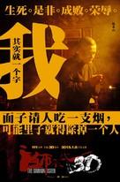 Yi dai zong shi - Chinese Movie Poster (xs thumbnail)
