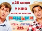 Nyanki - Ukrainian Movie Poster (xs thumbnail)
