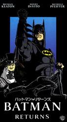 Batman Returns - Japanese VHS movie cover (xs thumbnail)