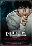 Desu nôto - South Korean poster (xs thumbnail)