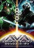 Showdown at Area 51 - Japanese DVD cover (xs thumbnail)