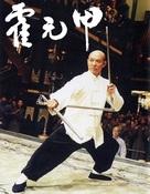 Huo Yuan Jia - Taiwanese Movie Poster (xs thumbnail)