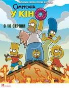 The Simpsons Movie - Ukrainian Movie Poster (xs thumbnail)
