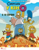 The Simpsons Movie - Ukrainian Movie Poster (xs thumbnail)