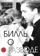A Bill of Divorcement - Russian DVD cover (xs thumbnail)