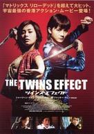 Chin gei bin - Japanese Movie Poster (xs thumbnail)