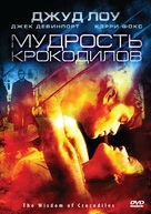 The Wisdom of Crocodiles - Russian Movie Cover (xs thumbnail)