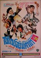 Mao shan jiang shi quan - Thai Movie Poster (xs thumbnail)