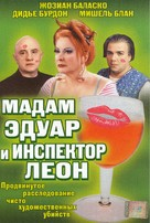 Madame Edouard - Russian Movie Cover (xs thumbnail)