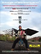 Gang de qin - Movie Poster (xs thumbnail)