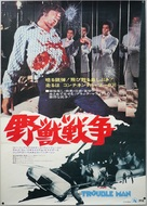 Trouble Man - Japanese Movie Poster (xs thumbnail)