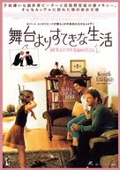 How to Kill Your Neighbor's Dog - Japanese Movie Poster (xs thumbnail)