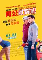 Dirty Grandpa - Taiwanese Movie Poster (xs thumbnail)