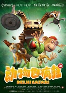 Delhi Safari - Chinese Movie Poster (xs thumbnail)