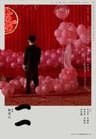 Yi yi - Taiwanese Re-release poster (xs thumbnail)