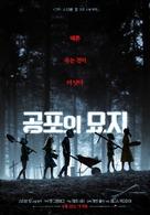 Pet Sematary - South Korean Movie Poster (xs thumbnail)