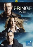 """Fringe"" - Japanese DVD movie cover (xs thumbnail)"