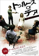 Truth or Dare - Japanese Movie Poster (xs thumbnail)