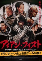 The Man with the Iron Fists - Japanese Movie Poster (xs thumbnail)
