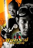 Sars Wars - Thai poster (xs thumbnail)