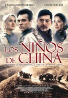 The Children of Huang Shi - Colombian Movie Poster (xs thumbnail)
