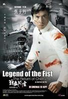 Ye xing xia Chen Zhen - Malaysian Movie Poster (xs thumbnail)