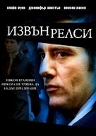 Derailed - Bulgarian DVD movie cover (xs thumbnail)