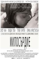 Mercy - Bulgarian Movie Poster (xs thumbnail)