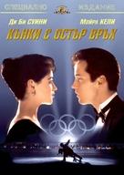 The Cutting Edge - Bulgarian DVD cover (xs thumbnail)