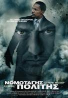Law Abiding Citizen - Greek Movie Poster (xs thumbnail)
