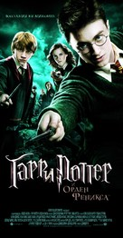 Harry Potter and the Order of the Phoenix - Russian Movie Poster (xs thumbnail)