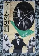 La règle du jeu - Japanese Movie Poster (xs thumbnail)