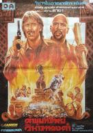 Firewalker - Thai Movie Poster (xs thumbnail)