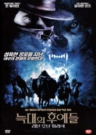 Romasanta - South Korean DVD cover (xs thumbnail)