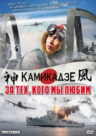 Ore wa, kimi no tame ni koso shini ni iku - Russian Movie Cover (xs thumbnail)