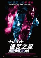 Mayday 3DNA - Chinese Movie Poster (xs thumbnail)