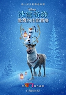 Olaf's Frozen Adventure - Taiwanese Movie Poster (xs thumbnail)