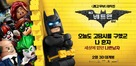 The Lego Batman Movie - South Korean Movie Poster (xs thumbnail)